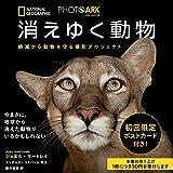PHOTO ARK 消えゆく動物 絶滅から動物を守る撮影プロジェクト