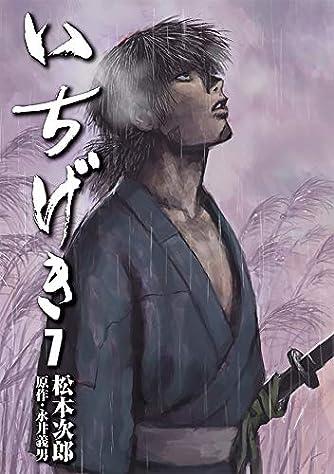 いちげき 7(完) (乱コミックス)