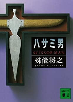 ハサミ男 (講談社文庫) | 殊能将之 | 日本の小説・文芸 | Kindleストア | Amazon