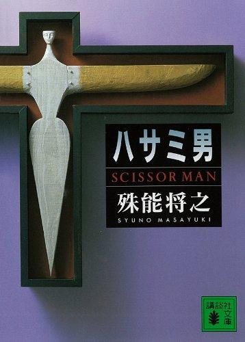 ハサミ男 (講談社文庫)