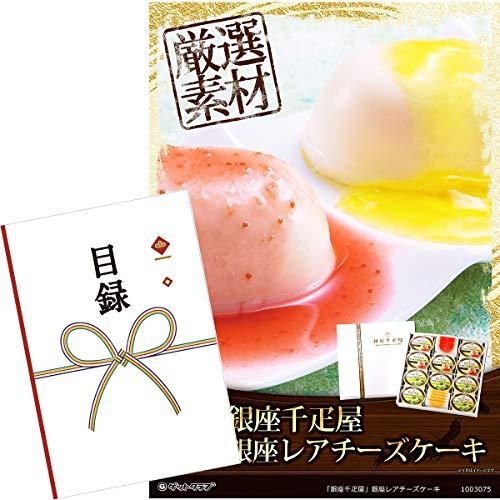 【目録引換券+A3パネルでお届け】「銀座千疋屋」銀座レアチーズケーキ