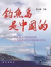 Diaoyu Dao, an Inherent Territory of China (Chinese Edition)