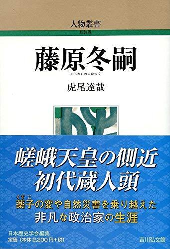 藤原冬嗣 (人物叢書)の詳細を見る