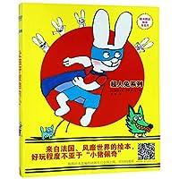 超人兔系列(平装10册,来自法国、风靡世界的绘本,一套好玩、好笑、不板着脸孔说教的教育绘本)