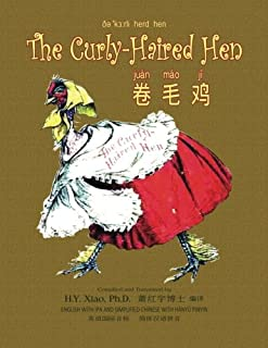 The Curly-Haired Hen (Simplified Chinese): 10 Hanyu Pinyin with IPA Paperback B&W (Juvenile Picture Books) (Volume 8) (Chinese Edition)