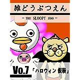雑どうぶつえんTHE SLOPPY ZOO Vo.7 「ハロウィン仮装」
