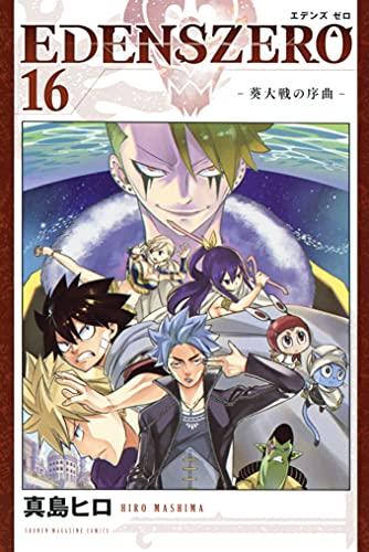 EDENS ZERO(16) (週刊少年マガジンコミックス)