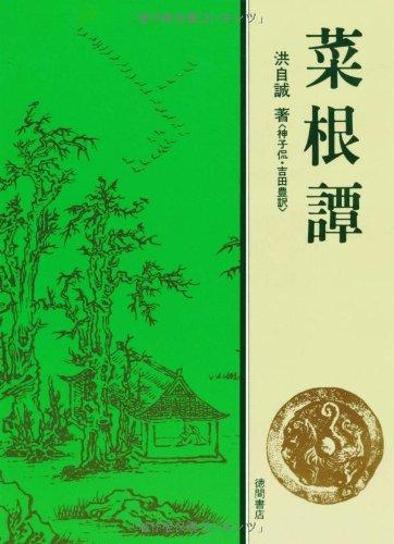 菜根譚 (現代人の古典シリーズ 6)の詳細を見る