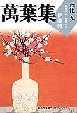 集英社文庫ヘリテージシリーズ 萬葉集釋注 9