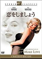 恋をしましょう [DVD]