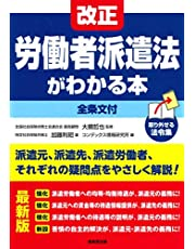 最新版 改正労働者派遣法がわかる本 【全条文付】