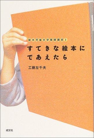 すてきな絵本にであえたら―絵本児童文学基礎講座〈1〉 (絵本児童文学基礎講座 (1))