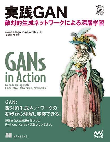 実践GAN 敵対的生成ネットワークによる深層学習 (Compass Booksシリーズ)