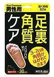 ソール角質ケアパック 男性用(20mL*2袋入)