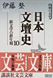 日本文壇史10 新文学の群生期 (講談社文芸文庫)