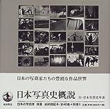 日本の写真家〈別巻〉日本写真史概説
