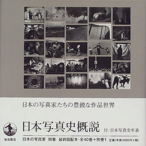 Photographer of Japan <extra issue> Japan Photographic History overview (1999) ISBN: 4000083813 [Japanese Import]