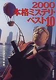本格ミステリ・ベスト10〈2000〉
