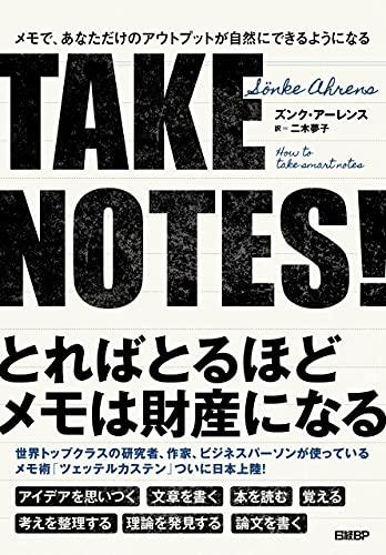 TAKE NOTES!――メモで、あなただけのアウトプットが自然にできるようになるの詳細を見る