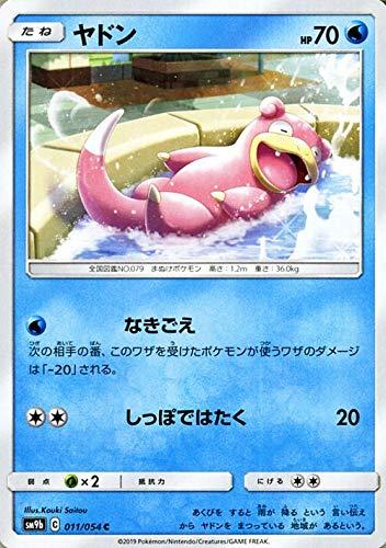 ポケモンカードゲーム SM9b フルメタルウォール ヤドン C   ポケカ 強化拡張パック 水 たねポケモン