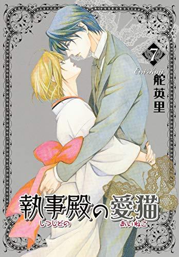 執事殿の愛猫 7巻 (冬水社・いち*ラキコミックス)