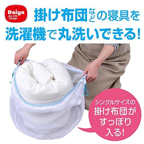 『ダイヤコーポレーション 布団も洗える 寝具用洗濯ネット 直径約45x40cm』の3枚目の画像