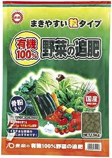 東商 有機100% 野菜の追肥 1.5KG