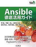 Ansible徹底活用ガイド ThinkIT Books
