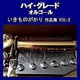 茜色の約束 Originally Performed By いきものがかり (オルゴール)