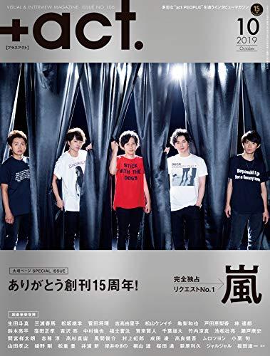+act. ( プラスアクト )—visual interview magazine 2019年 10月号