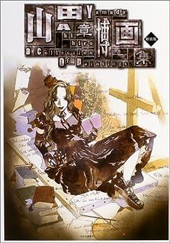 Paperback Akihiro Yamada - A Collection of Paintings (Yamada Akihiro Gashu) (in Japanese) Book