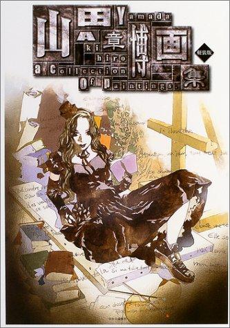 山田章博画集 軽装版の詳細を見る