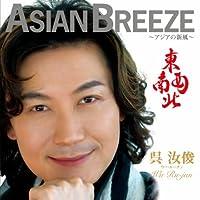 "ASIAN BREEZE~アジアの新風~""東南西北"""