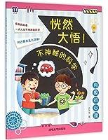 Interesting Psychology (Chinese Edition)