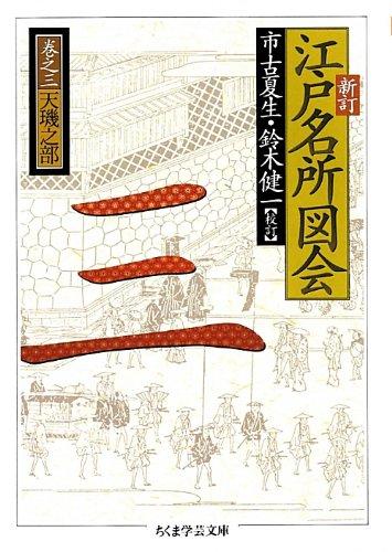 新訂 江戸名所図会 (3) ちくま学芸文庫の詳細を見る