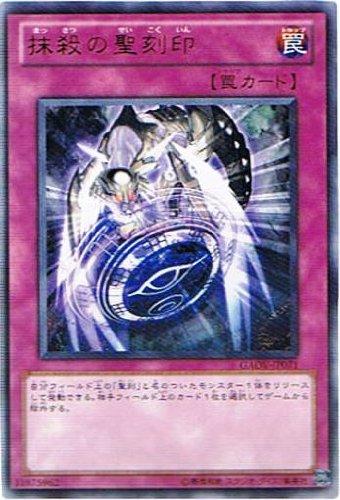 遊戯王 GAOV-JP071-R 《抹殺の聖刻印》 Rare
