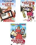 ビッグママ・ハウス 1・2・3 [レンタル落ち] 全3巻セット [マーケットプレイスDVDセット商品] image