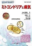 ミトコンドリアと病気(遺伝子医学MOOK35号) (遺伝子医学MOOK 35)