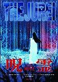 呪霊 THE MOVIE[DVD]
