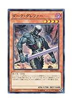 遊戯王 日本語版 SD30-JP017 Dark Grepher ダーク・グレファー (ノーマル)