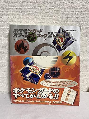 ポケモンカード オフィシャルブック 2000 ポケカ 初版本