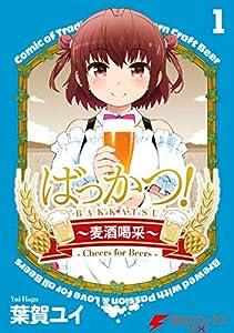 ばっかつ!~麦酒喝采~1 (電撃コミックスNEXT)