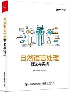自然语言处理理论与实战,唐聃 等,电子工业出版社