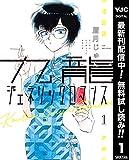 九龍ジェネリックロマンス【期間限定無料】 1 (ヤングジャンプコミックスDIGITAL)