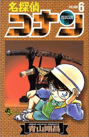名探偵コナン (6) (少年サンデーコミックス)の詳細を見る