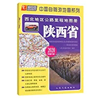 Northwest highway mileage atlas (Shaanxi Province) (new upgrade) [Paperback]