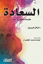 السعادة مقدمة مختصرة جداً (Arabic Edition)