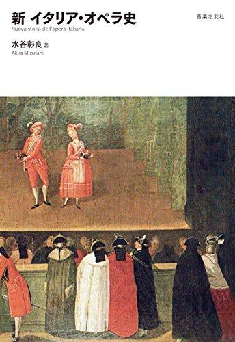 新 イタリア・オペラ史の詳細を見る