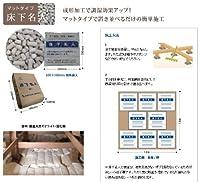 (床下調湿剤)ゼオライト 床下名人(マットタイプ) 8袋/坪【K】