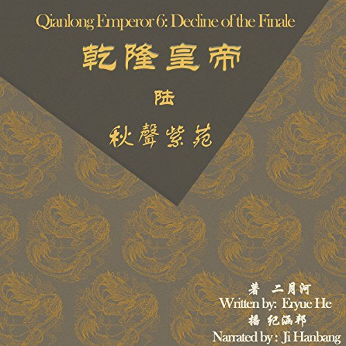 乾隆皇帝 6:秋声紫苑 - 乾隆皇帝 6:秋聲紫苑 [Qianlong Emperor 6: Decline and Fall] audiobook cover art